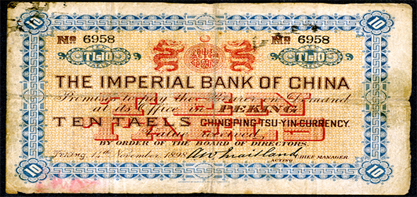 Archives International Auctions Chinese Banknotes