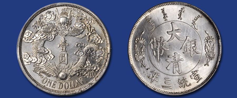 Reversed Dragon Pattern Dollar. Images courtesy Stack's Bowers