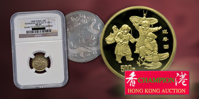 Champion Hong Kong Auction 2017 - Chinese Coin Auction