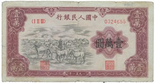 'Running Horse' 10,000 Yuan Note