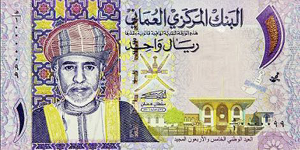 Oman 2015 1 Riyal Commemorative Banknote