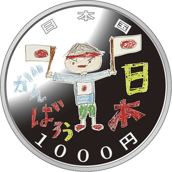 obverse, Japan 2015 Great East Japan Earthquake Reconstruction Project (3rd Series) 1,000 Yen Silver Coin