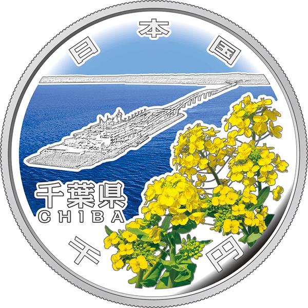 obverse, Japan 2015 Chiba 47 Prefectures 1000 Yen Silver Coin