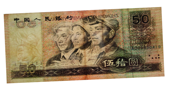 Chinese 50 Banknote