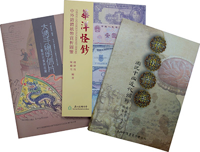 Chinese Banknote Error Books