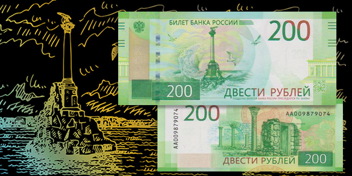 Russian 200 Rubles - Crimea