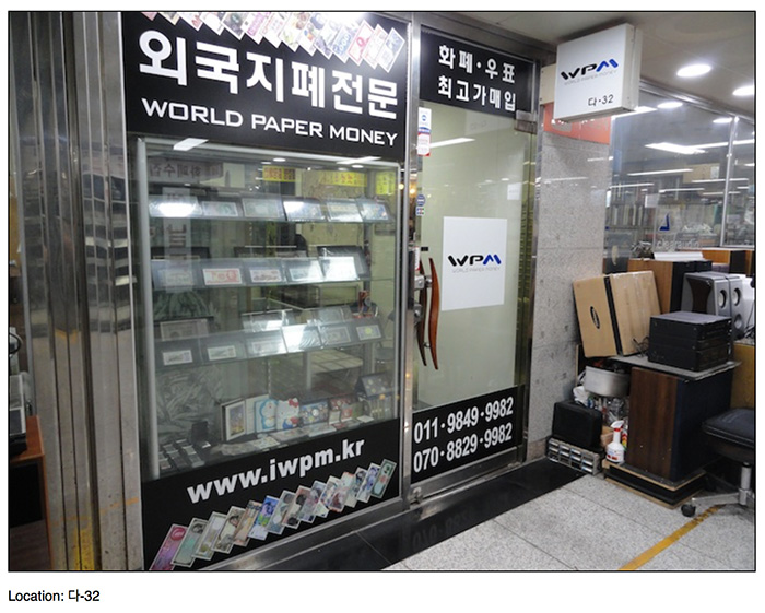 World Paper Money Shop