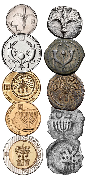 Modern and Ancient Israeli Coins