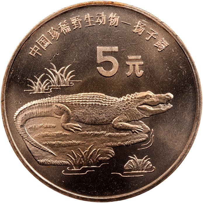 China 1998 Alligator in Mint State. Image courtesy NGC