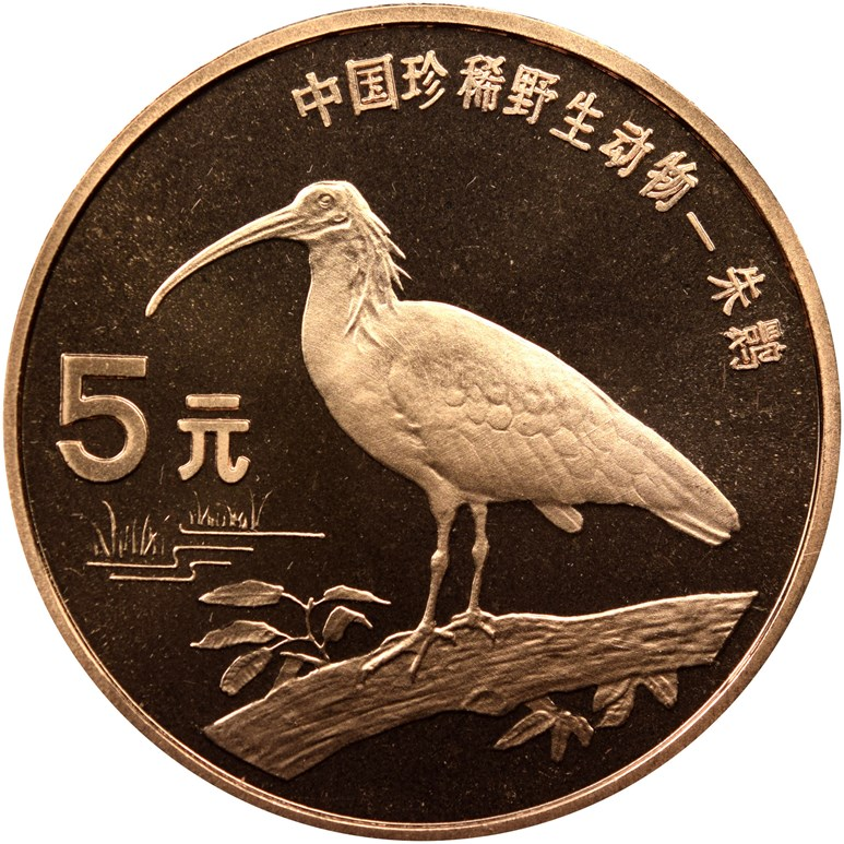 China 1997 Crested Ibis in Prooflike. Image courtesy NGC