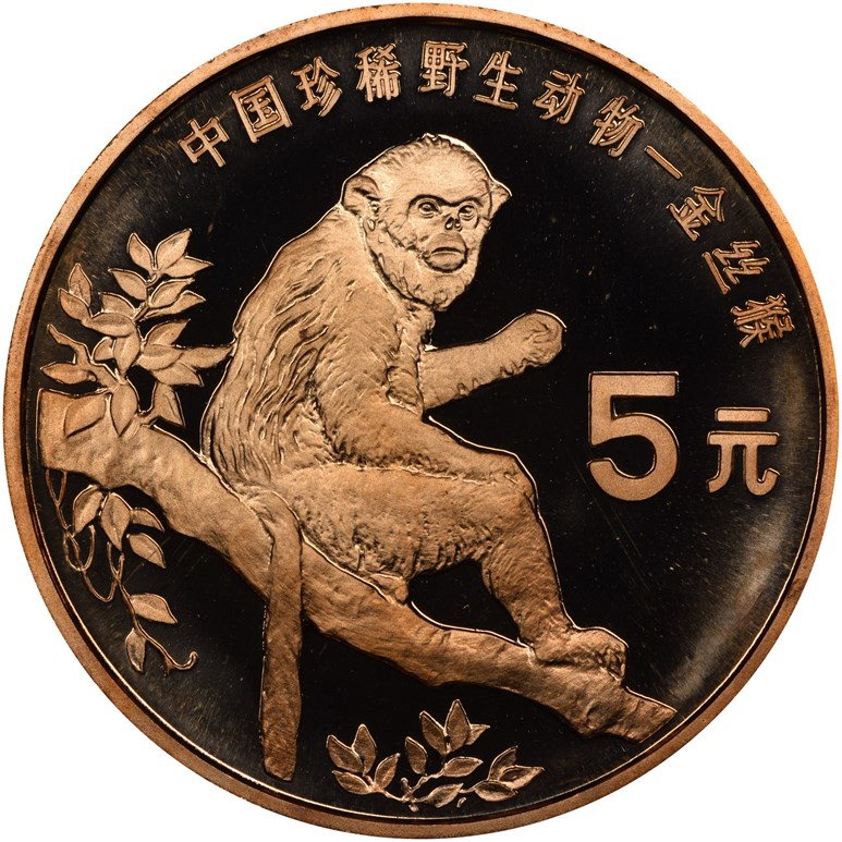 China 1995 Monkey in Deep Prooflike. Image courtesy NGC