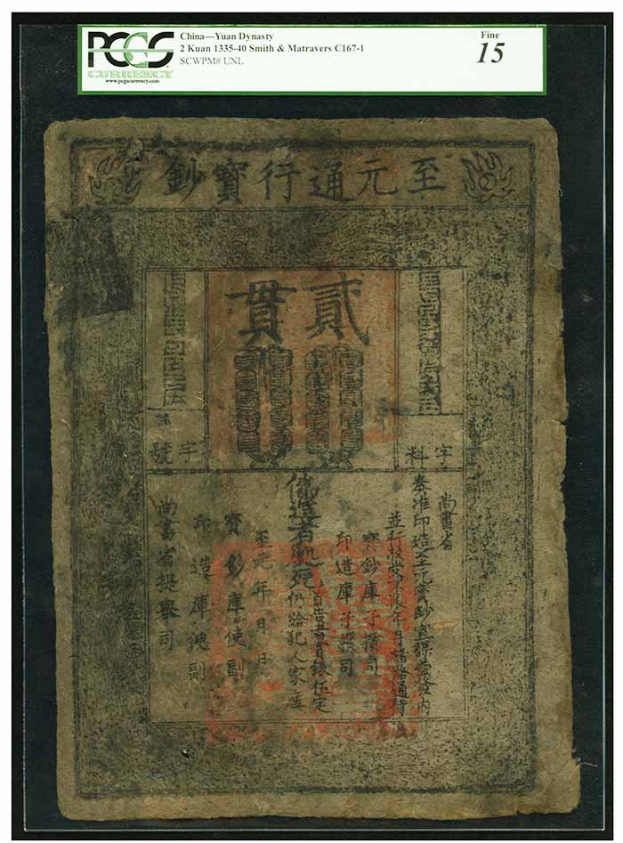 China: Historical Yuan Dynasty 2 Kuan