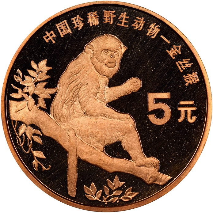 China 1995 Monkey in Ultra Cameo. Image courtesy NGC