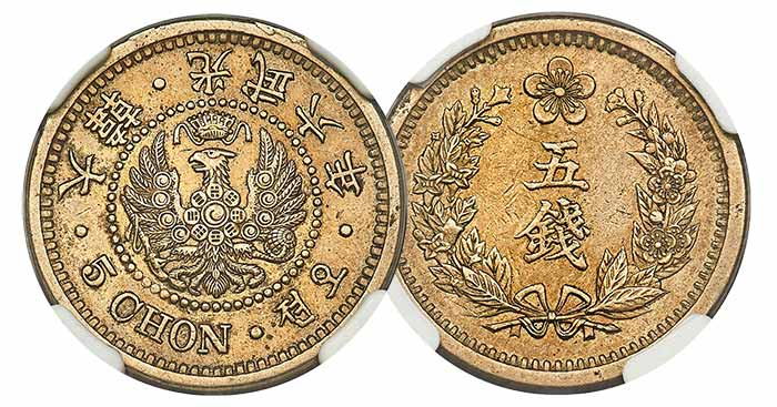 Korea: Russian Domination. Kuang Mu copper-nickel 5 Chon Year 6 (1902) AU58 NGC