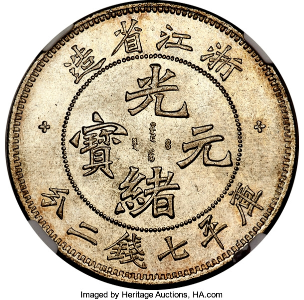 Heritage Hong Kong Auction