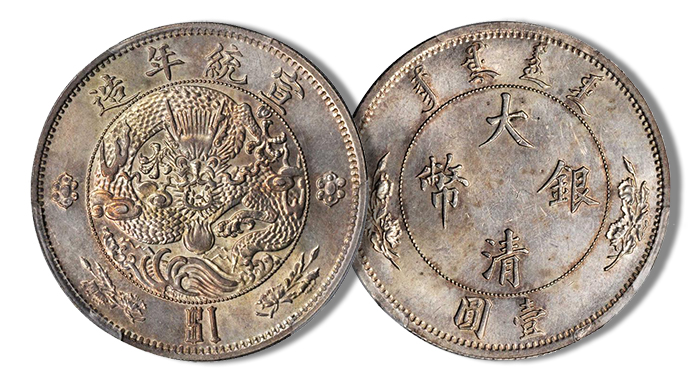 CHINA. Pattern Dollar, ND (1910). PCGS MS-62 Secure Holder.