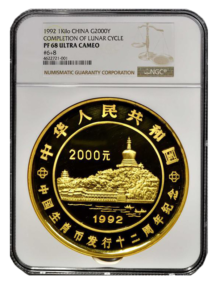 Lot 61089 - 2,000 Yuan, 1992. Lunar Series, Completion of Lunar Cycle. NGC PROOF-68 ULTRA CAMEO.