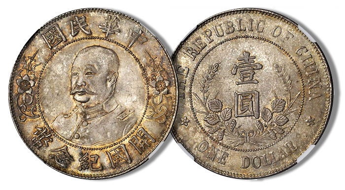 CHINA. Dollar, ND (1912). NGC MS-66.