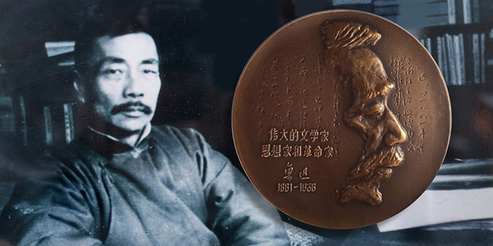 Chinese Tokens And Medals Lu Xun The Soul Of The Nation