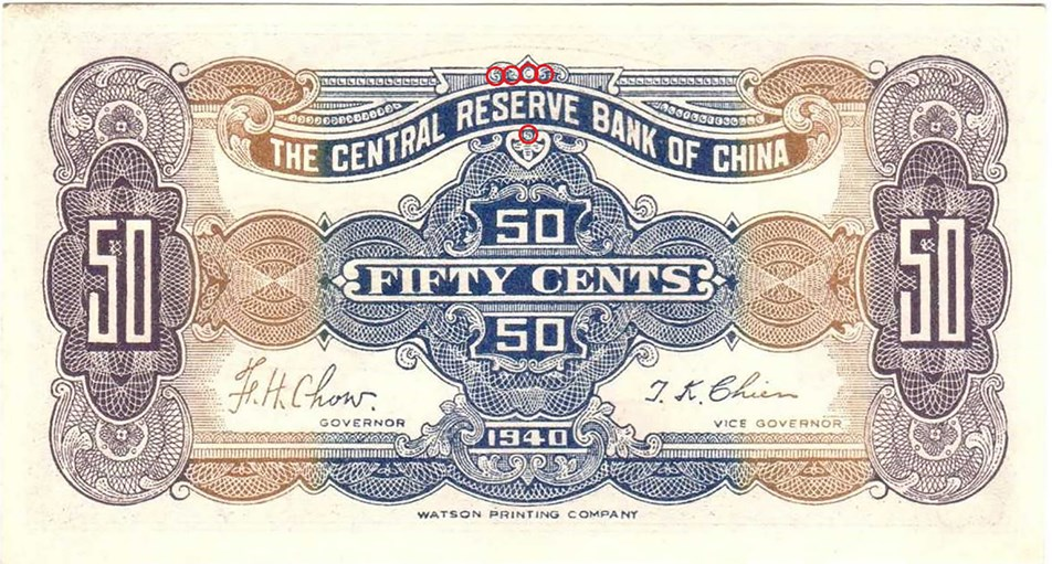 Front, 1940 50 Cent note, Central Reserve Bank of China. Image courtesy PMG