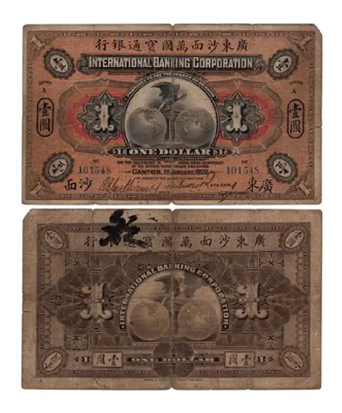 CHINA 1909 The International Banking Corporation
