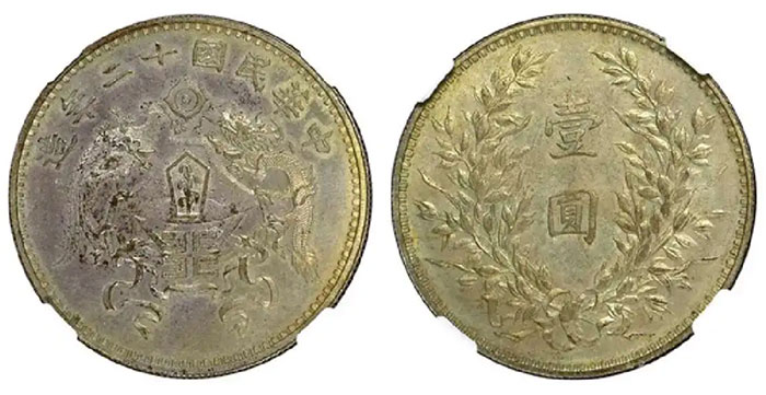 CHINA-REPUBLIC 1923 Dragon and Phoenix Silver Dollar