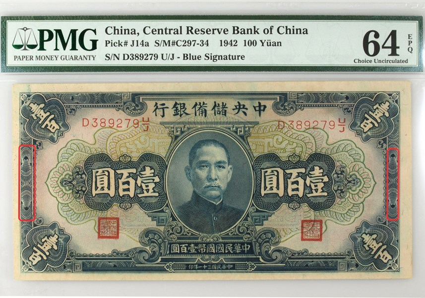 Propaganda Notes - Front, 1942 China 100 Yuan, Central Reserve Bank of China (Pick #J14a). Image courtesy PMG