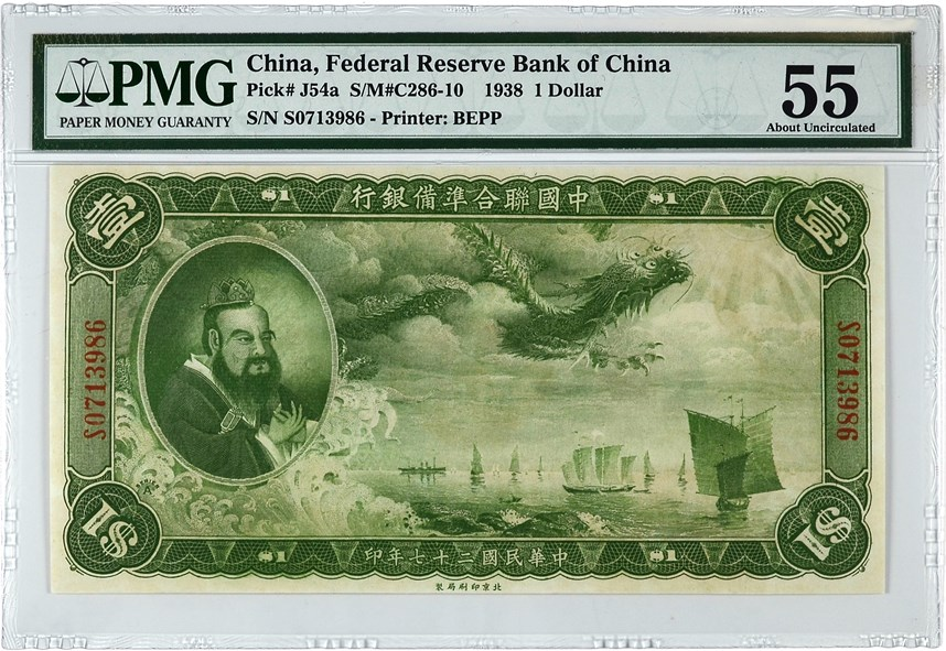 "Propaganda Notes -  Front, 1938 China 1 Dollar, Federal Reserve Bank of China (Pick #J54a). ""Vulgar Wiseman"" Confucius. Image courtesy PMG"