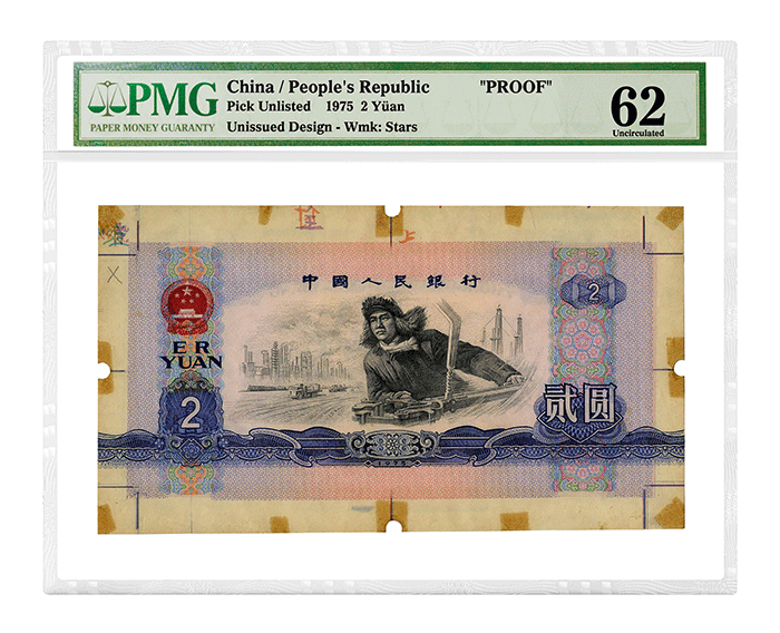 Unlisted 1975 People's Republic of China 2 Yuan