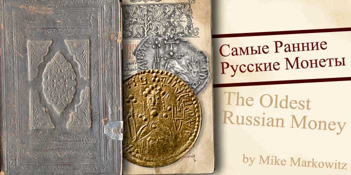 The Oldest Russian Money - Mike Markowitz