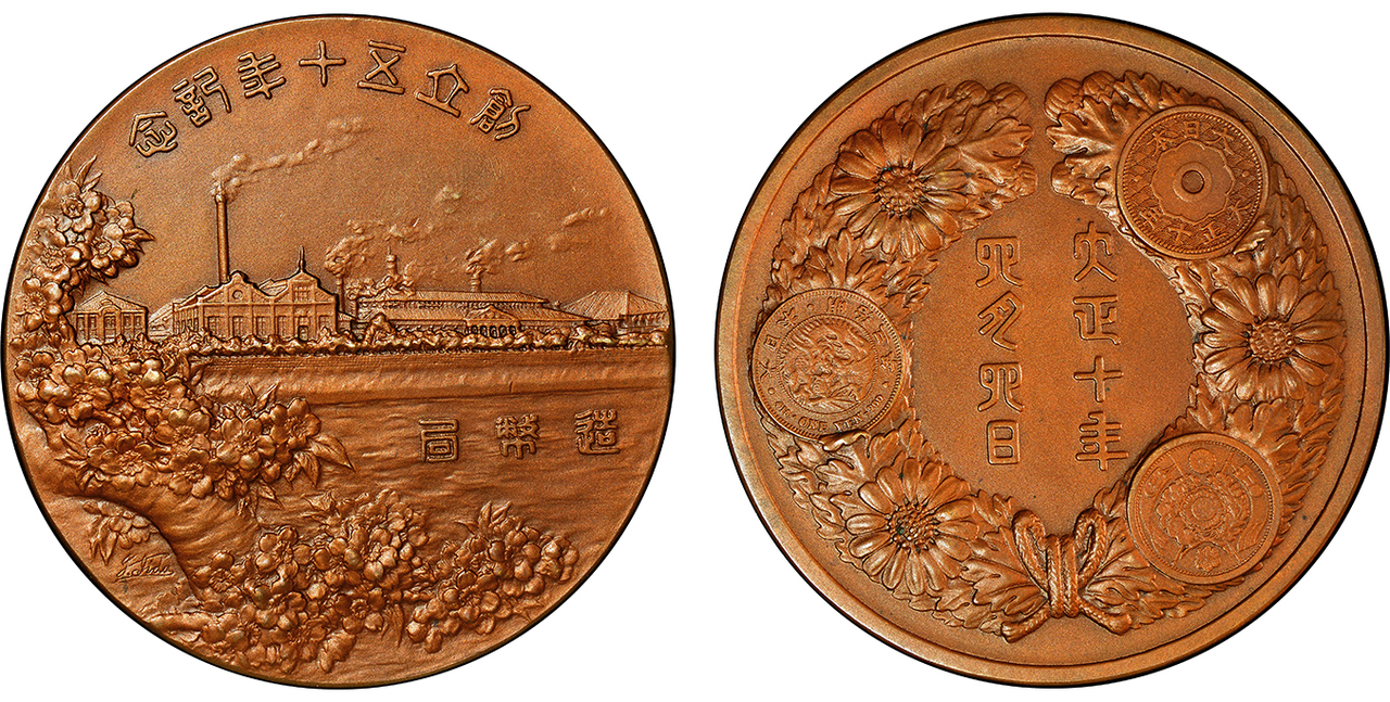 JAPAN. Yr.10 (1921) AE Medal. Images courtesy Atlas Numismatics