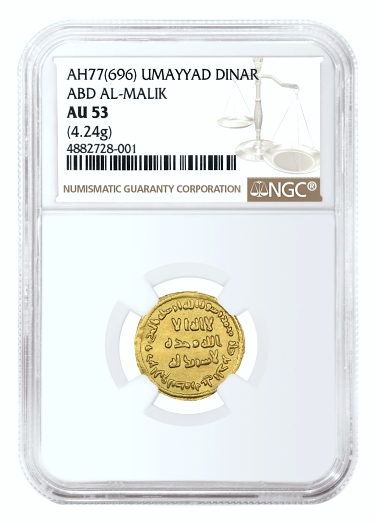 Islamic gold coin