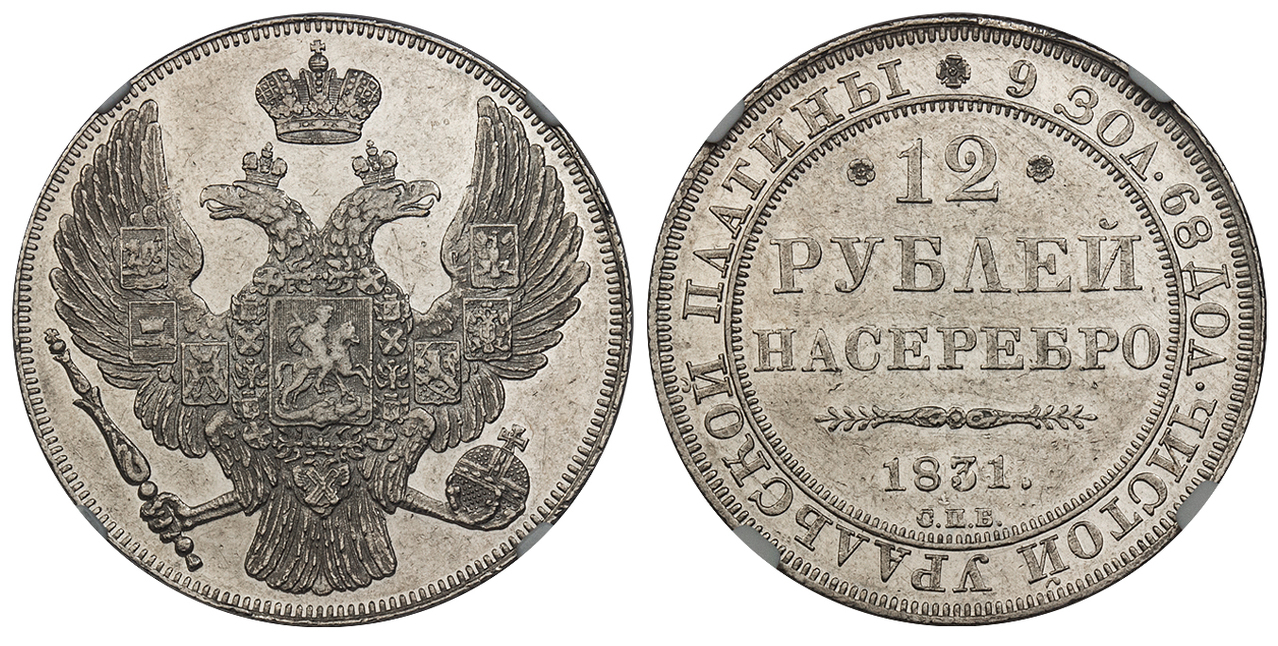 RUSSIA. Nicholas I. (Czar, 1825-1855). 1831-CПБ Platinum 12 Roubles. NGC AU55. Images courtesy Atlas Numismatics