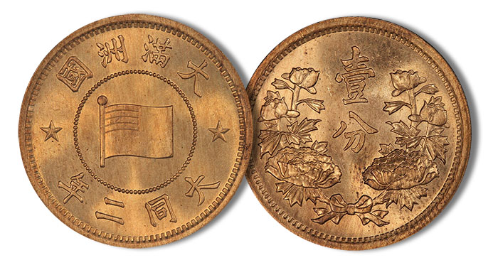 (1933) TT2 Fen Y-2, China-Manchukuo, PCGS MS65RD. PCGS Population 2. None finer. Image: PCGS.