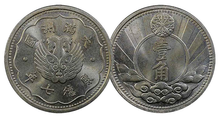 (1940) KT7 Chiao Y-10, China-Manchukuo, PCGS MS65. Population 28. Eight higher. Image: PCGS TrueView.