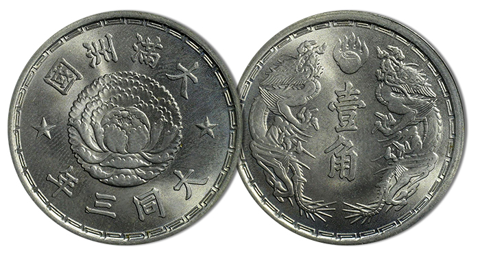 (1934) TT3 Chiao Y-4, China-Manchukuo, PCGS MS66. Population 13. None finer. Image: PCGS.