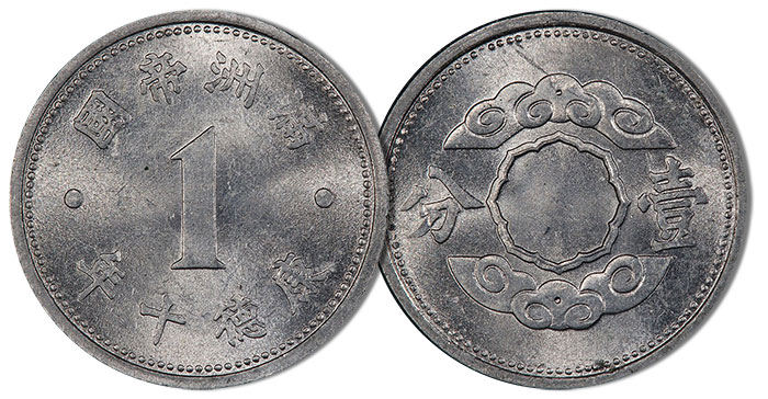 (1943) KT10 Y-13, China-Manchukuo, PCGS MS63. Population 10. Two higher.