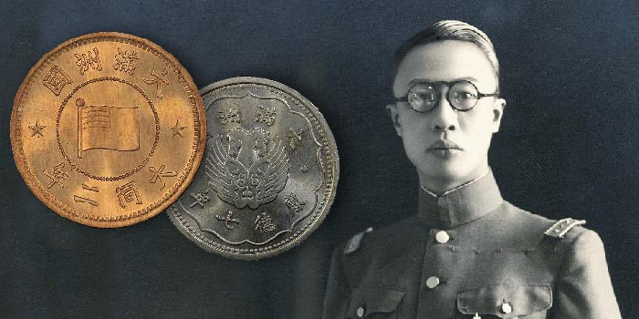 The Coinage of Manchukuo and the Last Emperor of China