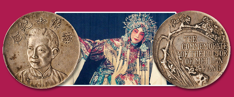 """A Curious Medal of Mei Lanfang — The """"Queen of the Peking Opera"""". Chinese medal highlights of Stack's Bowers and Ponterio Hong Kong Auction"""