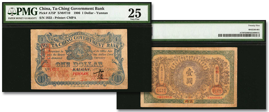 Rare Ta-Ching Government Bank 1 Dollar-Yunnan Branch to be Offered in October Hong Kong Sale