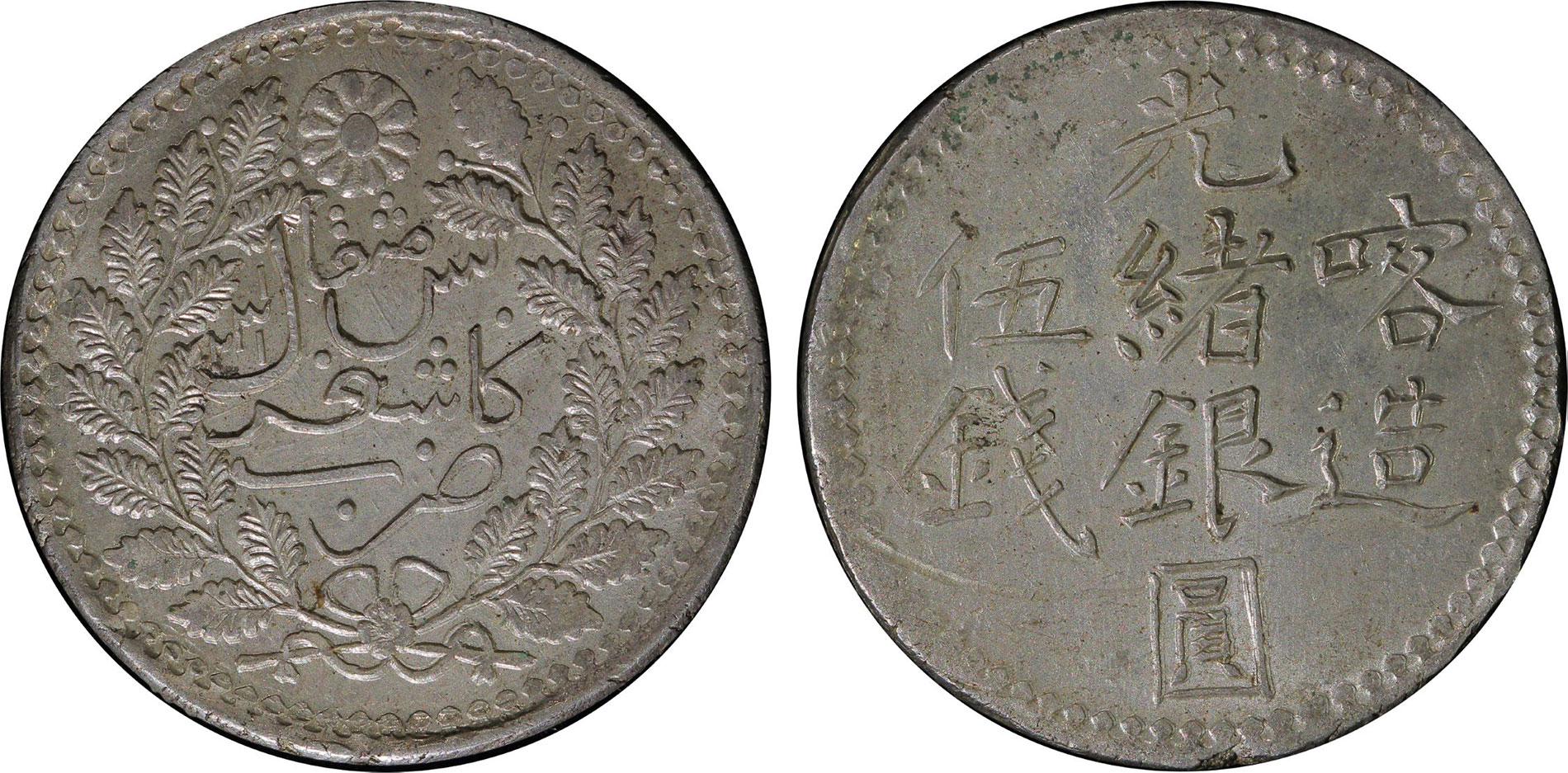 AH1321 (1903) 5 Misc LM-721 Y-19a.1 China-Sinkiang PCGS MS62. Images courtesy PCGS