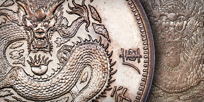 Impressive Chinese Coins Featured in Heritage Hong Kong Auction