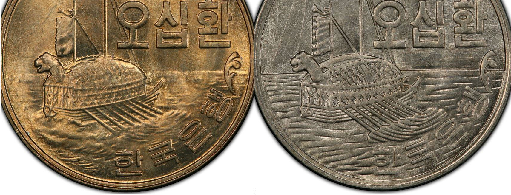 Side-by-side views of authentic (left) and counterfeit (right) South Korea 1959 50 hwan coins - PCGS