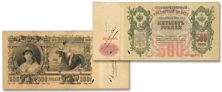 Rare North Russia 500 Rubles 1918 Remainder - Stack's Bowers Auction