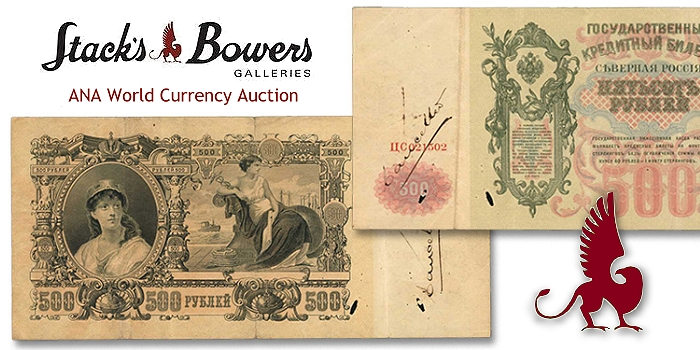 Russian and Soviet Banknotes at Stack's Bowers August ANA Auction
