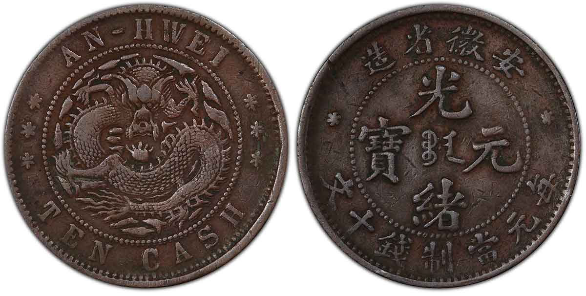 China Anhwei (1902-06) 10 Cash Y-36.1 DDO, PCGS VF35. Images courtesy PCGS
